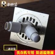 黄铜拉丝洗衣机专用地漏-TF100LX