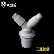 非常芯洗衣机洗手盆防臭器-FCX-50X2