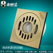 青古铜40移位移位洗衣机地漏-QTF100BLX