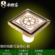 青铜隐形地漏(红金花心) QTF100-Y2