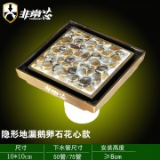 青铜隐形地漏(鹅卵石花心) QTF100-Y6