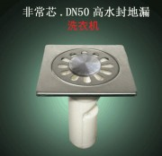 GF100-50X (工程地漏DE50)洗衣机地漏