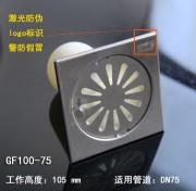GF100-75(工程地漏DE75)普通款