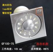GF100-75X(工程地漏DE75)洗衣机款