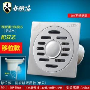 不锈钢40移位移位洗衣机地漏-GF100BX