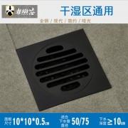 黑色哑光-干湿区地漏-HTF100L