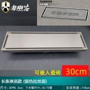 30cmx8.3cm全铜银色拉丝栅格条地漏 查看商品相册 30cmx8.3cm全铜银色拉丝隐形地漏